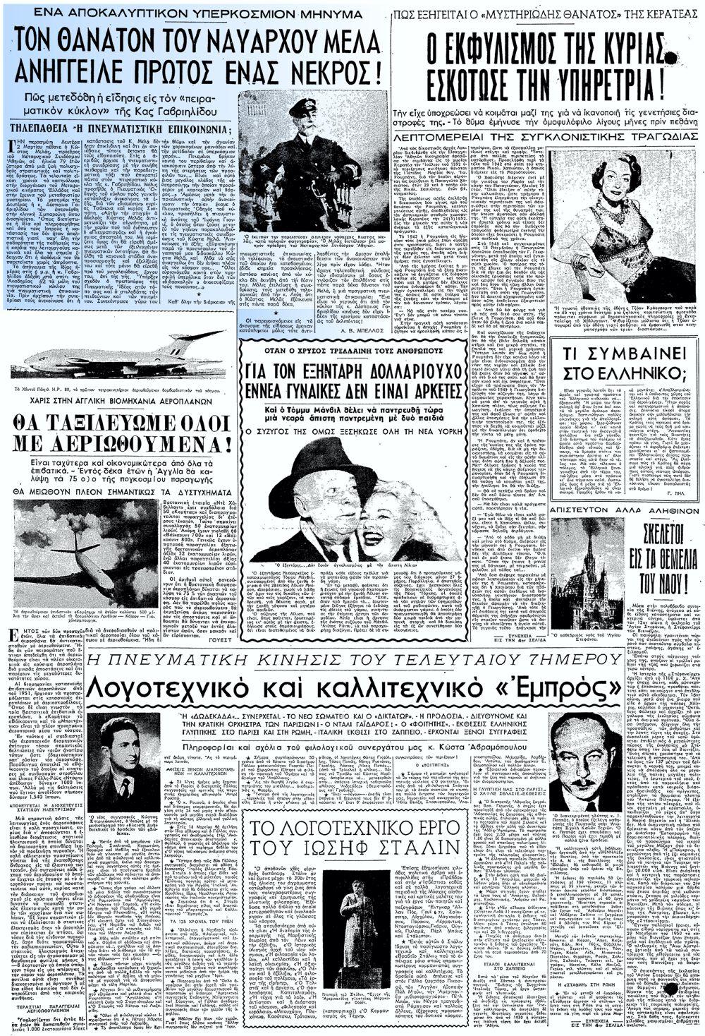 """Το άρθρο, όπως δημοσιεύθηκε στην εφημερίδα """"ΕΜΠΡΟΣ"""", στις 05/03/1953"""