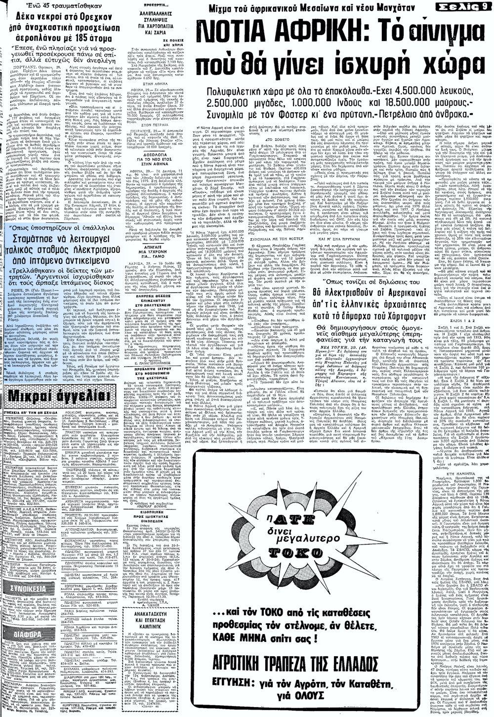 """Το άρθρο, όπως δημοσιεύθηκε στην εφημερίδα """"ΜΑΚΕΔΟΝΙΑ"""", στις 30/12/1978"""