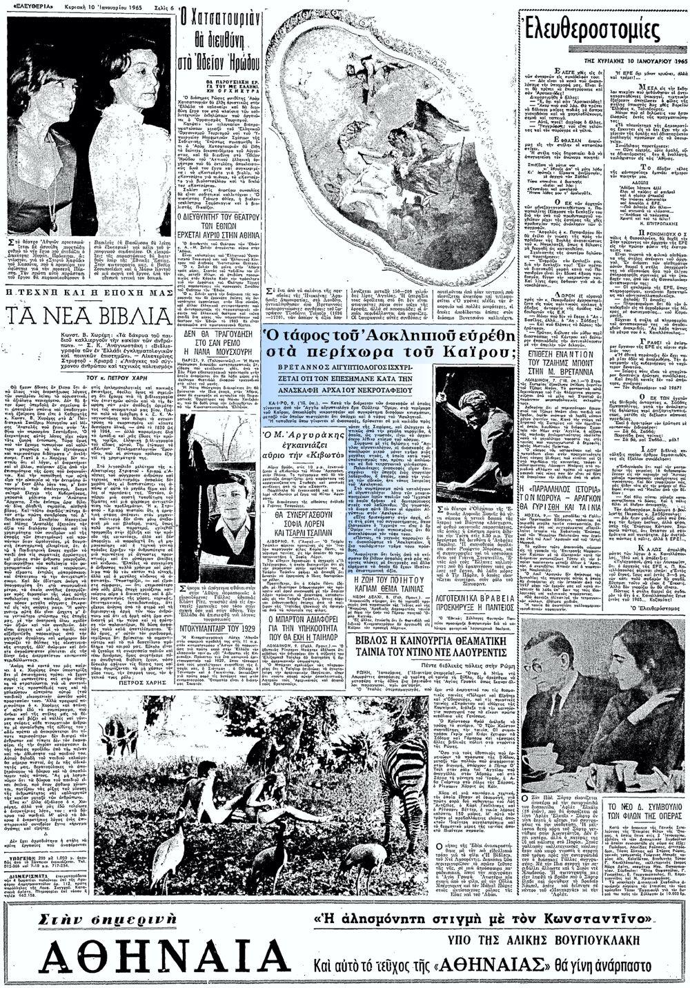 """Το άρθρο, όπως δημοσιεύθηκε στην εφημερίδα """"ΕΛΕΥΘΕΡΙΑ"""", στις 10/01/1965"""