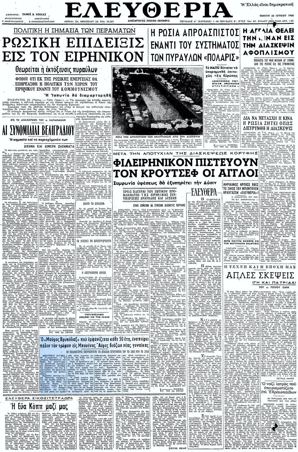 """Το άρθρο, όπως δημοσιεύθηκε στην εφημερίδα """"ΕΛΕΥΘΕΡΙΑ"""", στις 30/06/1960"""