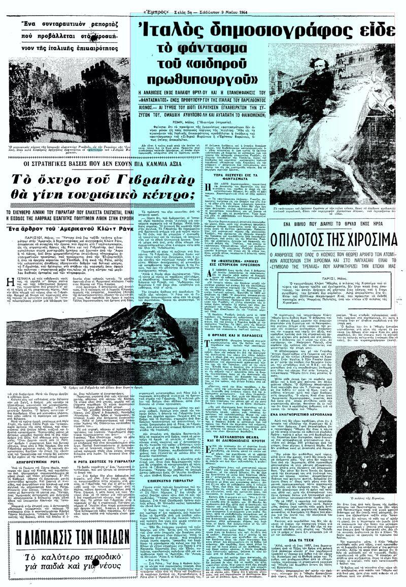 """Το άρθρο, όπως δημοσιεύθηκε στην εφημερίδα """"ΕΜΠΡΟΣ"""", στις 09/05/1964"""