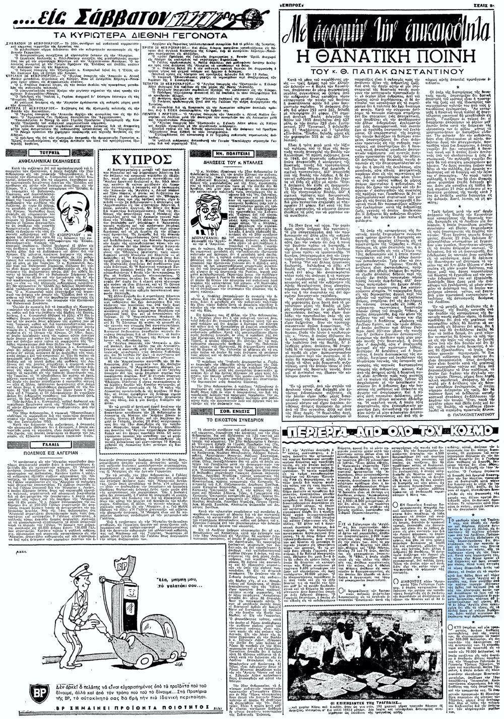 """Το άρθρο, όπως δημοσιεύθηκε στην εφημερίδα """"ΕΜΠΡΟΣ"""", στις 03/03/1956"""