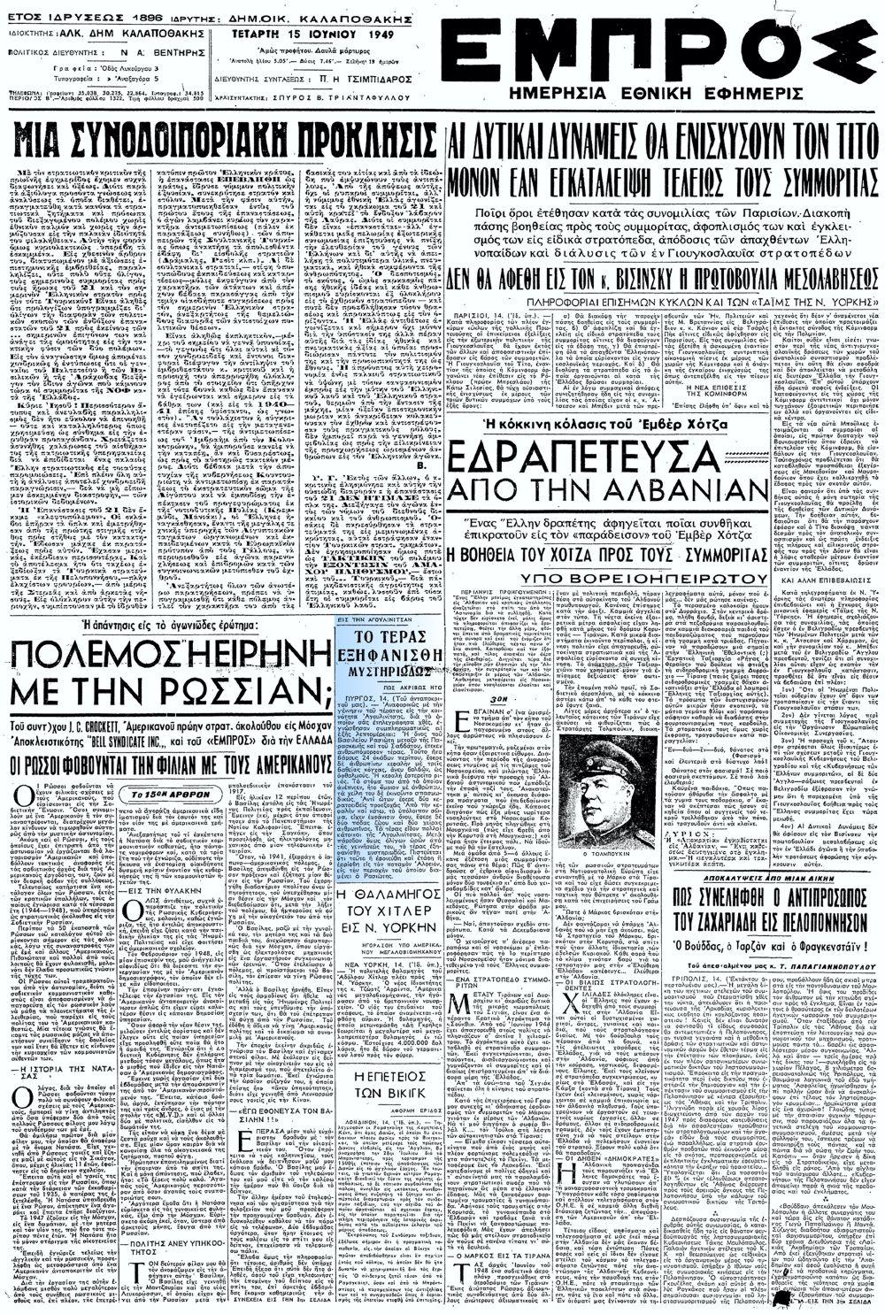 """Το άρθρο, όπως δημοσιεύθηκε στην εφημερίδα """"ΕΜΠΡΟΣ"""", στις 15/06/1949"""