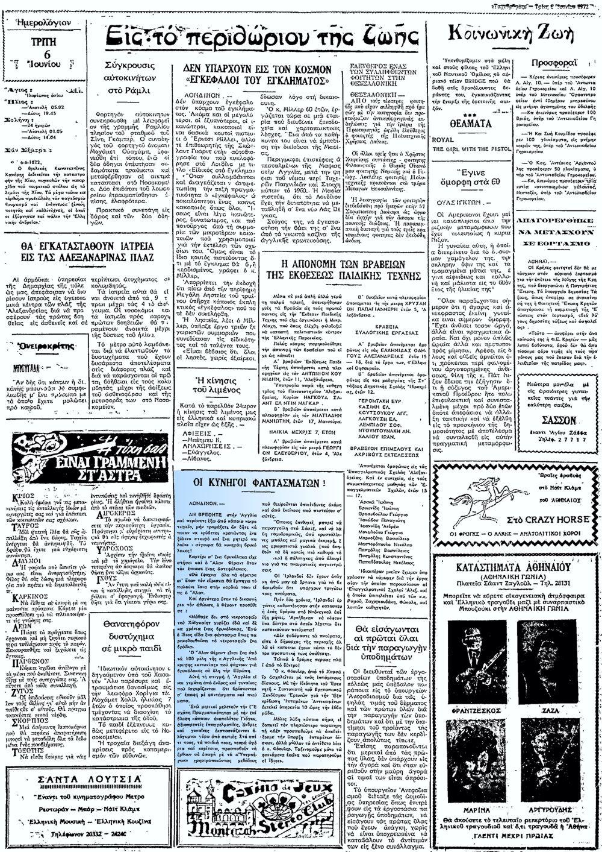 """Το άρθρο, όπως δημοσιεύθηκε στην εφημερίδα """"ΤΑΧΥΔΡΟΜΟΣ"""", στις 06/06/1972"""