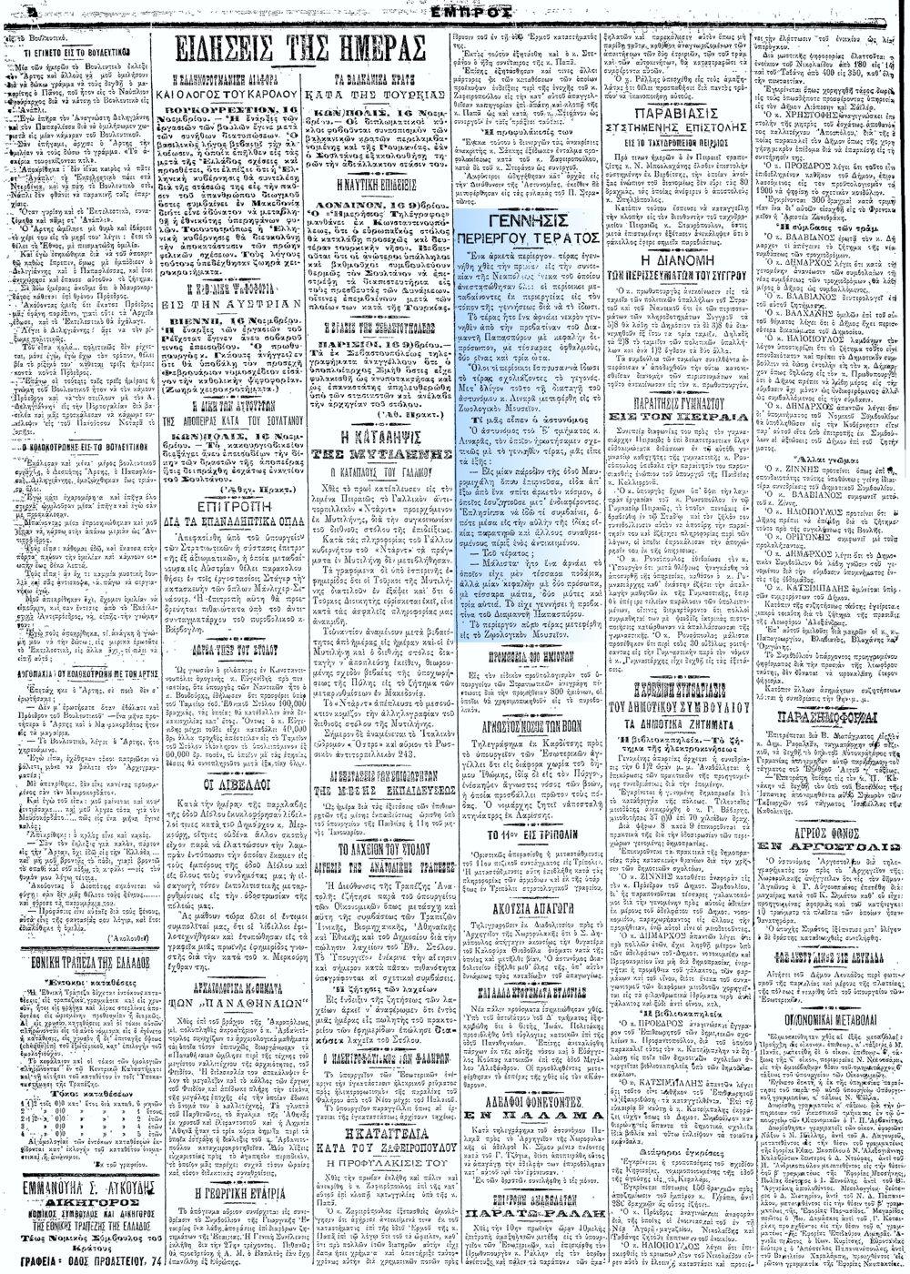 """Το άρθρο, όπως δημοσιεύθηκε στην εφημερίδα """"ΕΜΠΡΟΣ"""", στις 17/11/1905"""