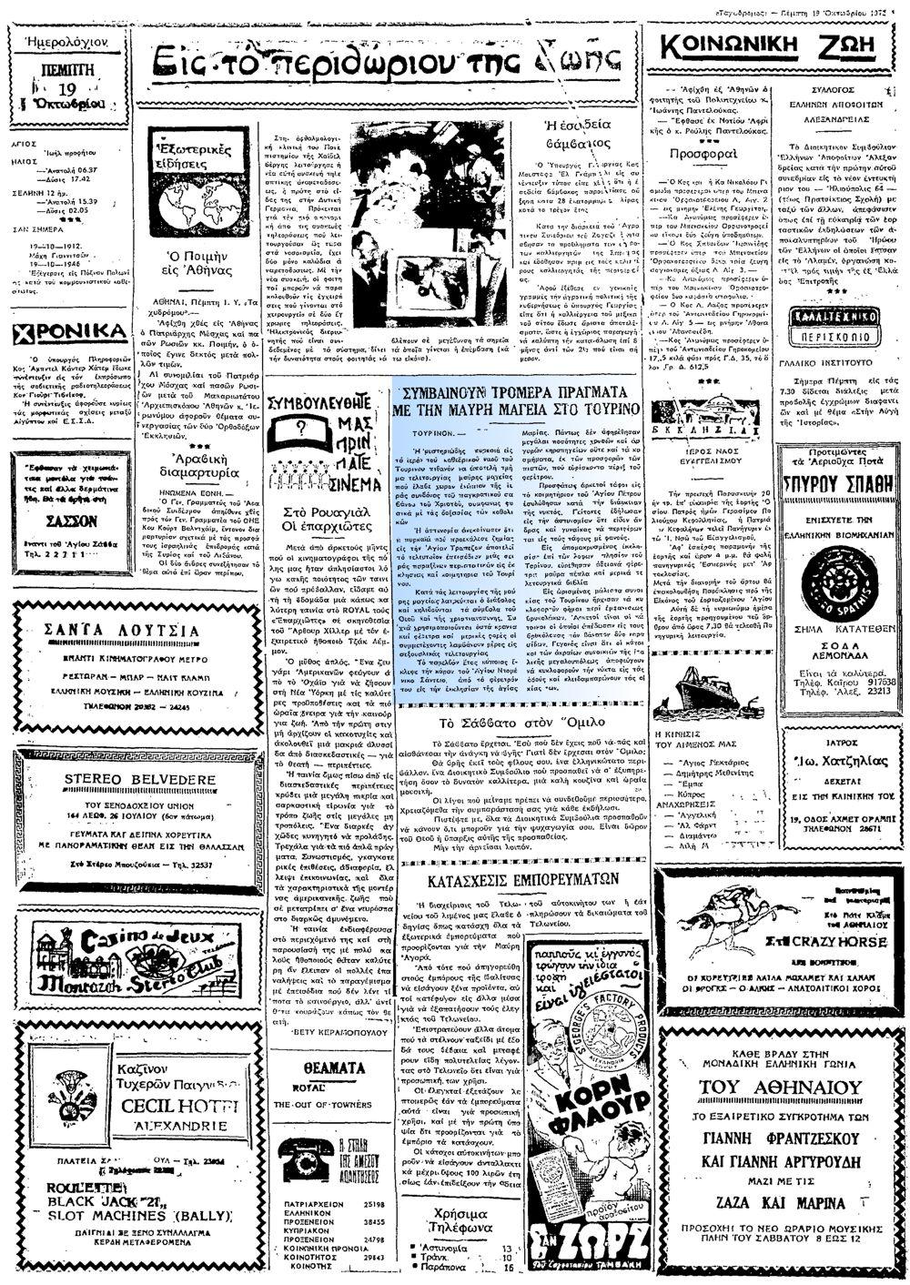 """Το άρθρο, όπως δημοσιεύθηκε στην εφημερίδα """"ΤΑΧΥΔΡΟΜΟΣ"""", στις 19/10/1972"""
