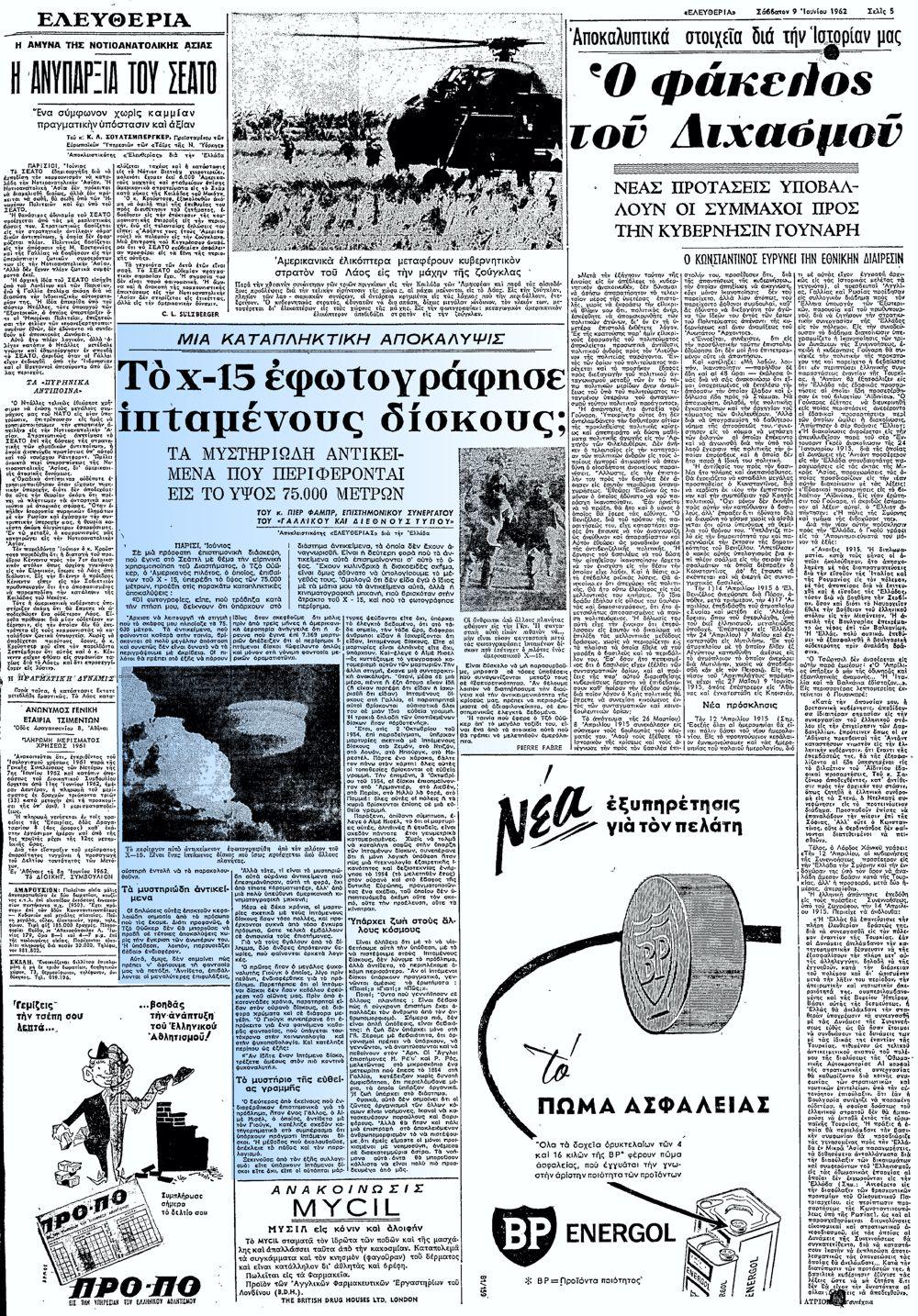 """Το άρθρο, όπως δημοσιεύθηκε στην εφημερίδα """"ΕΛΕΥΘΕΡΙΑ"""", στις 09/06/1962"""