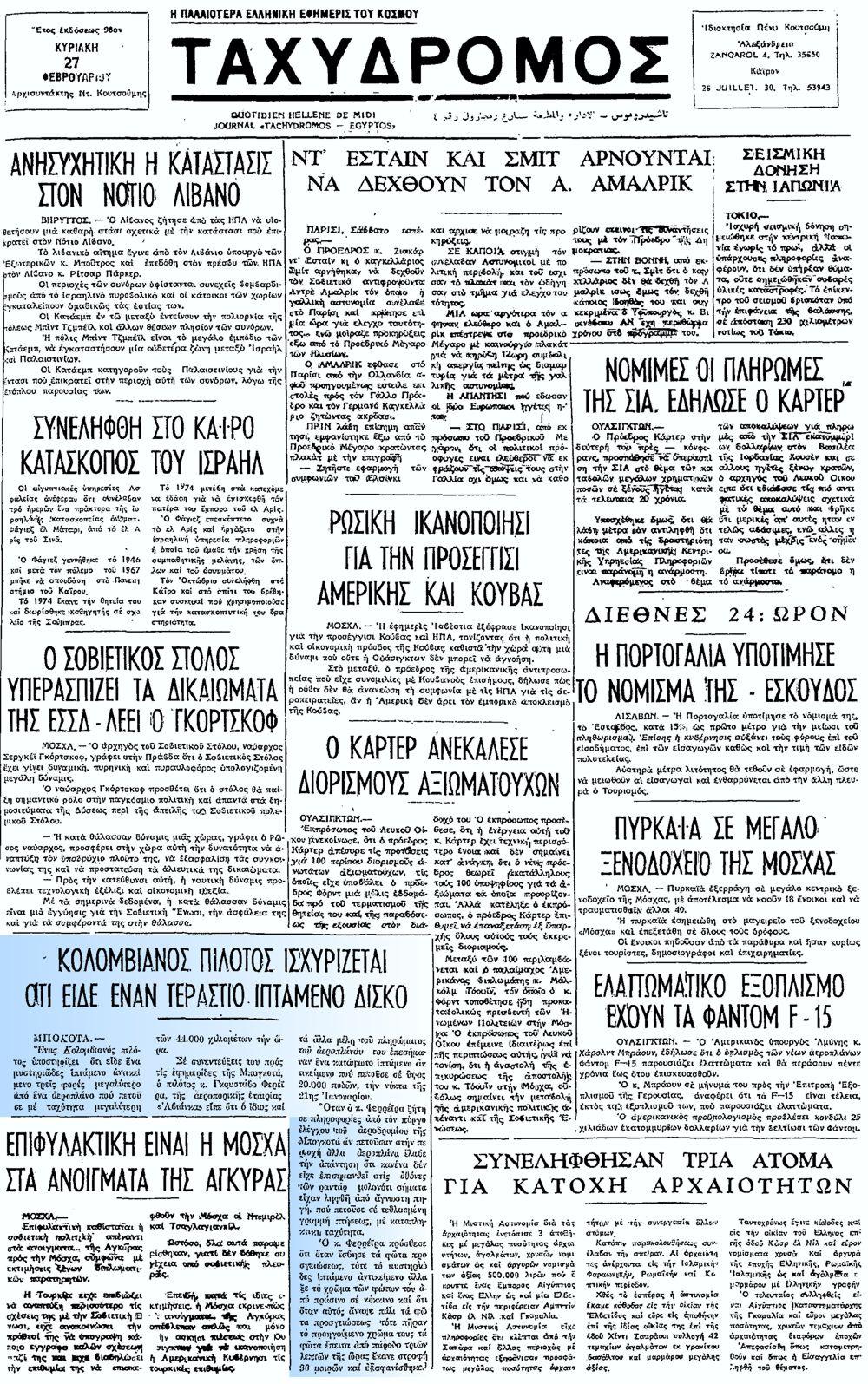"""Το άρθρο, όπως δημοσιεύθηκε στην εφημερίδα """"ΤΑΧΥΔΡΟΜΟΣ"""", στις 27/02/1977"""