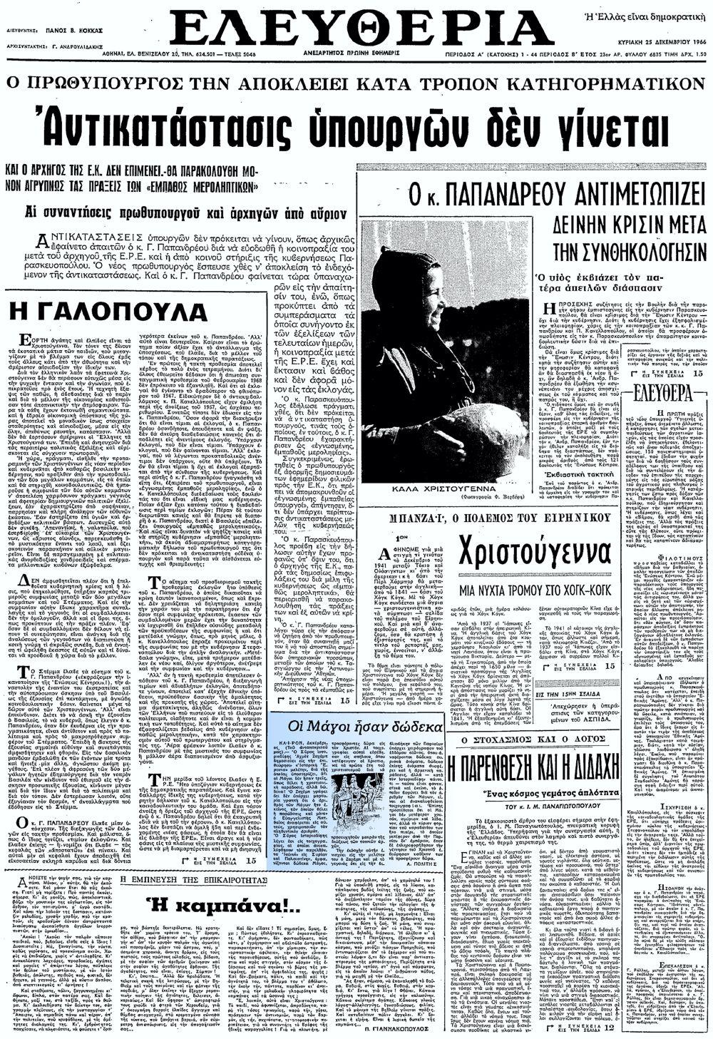 """Το άρθρο, όπως δημοσιεύθηκε στην εφημερίδα """"ΕΛΕΥΘΕΡΙΑ"""", στις 25/12/1966"""