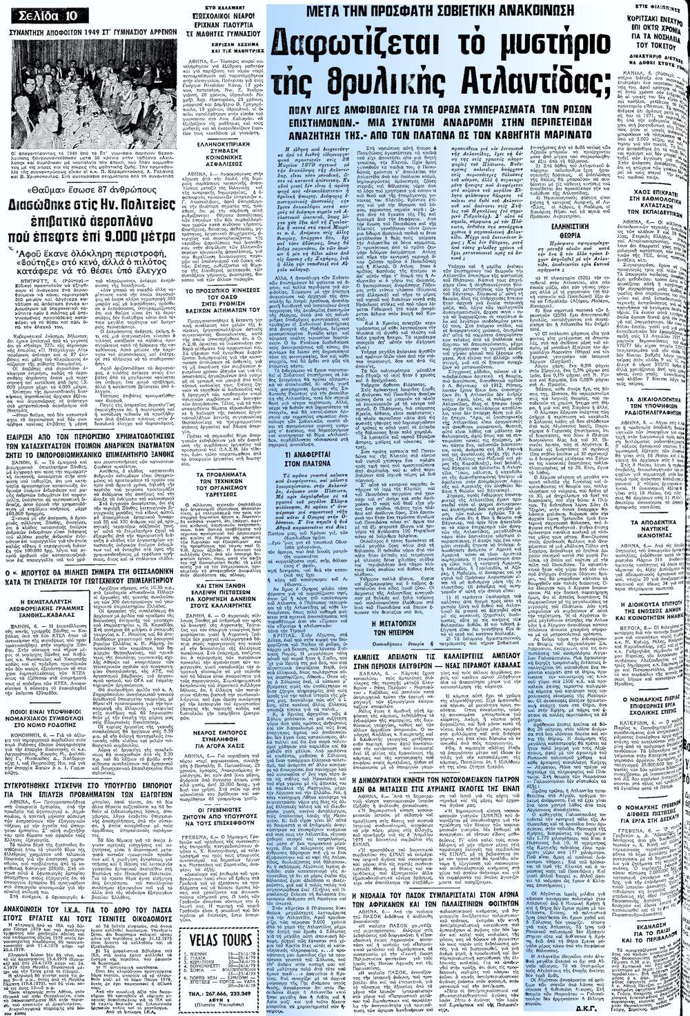 """Το άρθρο, όπως δημοσιεύθηκε στην εφημερίδα """"ΜΑΚΕΔΟΝΙΑ"""", στις 07/04/1979"""