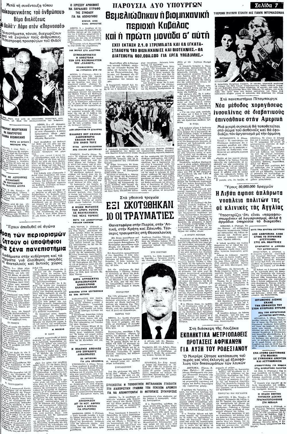 """Το άρθρο, όπως δημοσιεύθηκε στην εφημερίδα """"ΜΑΚΕΔΟΝΙΑ"""", στις 04/08/1979"""