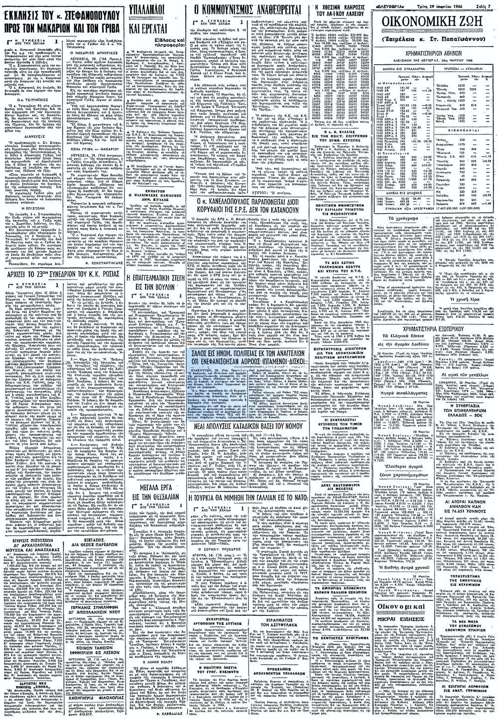 """Το άρθρο, όπως δημοσιεύθηκε στην εφημερίδα """"ΕΛΕΥΘΕΡΙΑ"""", στις 29/03/1966"""