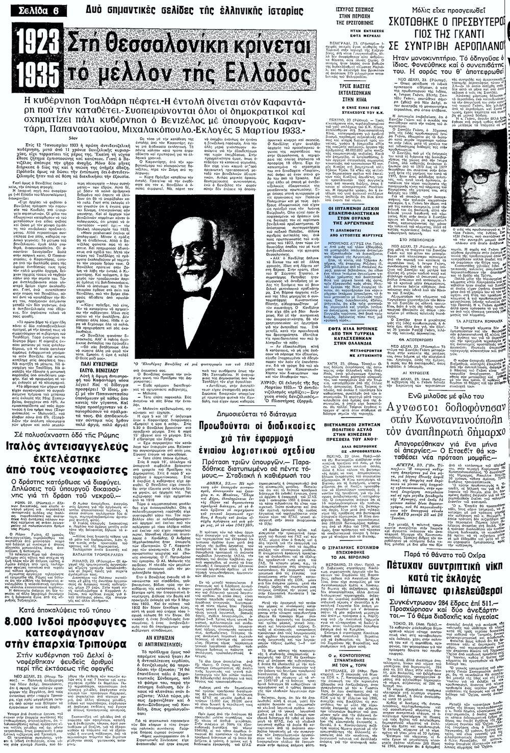 """Το άρθρο, όπως δημοσιεύθηκε στην εφημερίδα """"ΜΑΚΕΔΟΝΙΑ"""", στις 24/06/1980"""