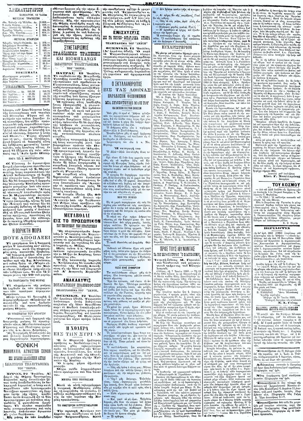 """Το άρθρο, όπως δημοσιεύθηκε στην εφημερίδα """"ΣΚΡΙΠ"""", στις 13/07/1903"""