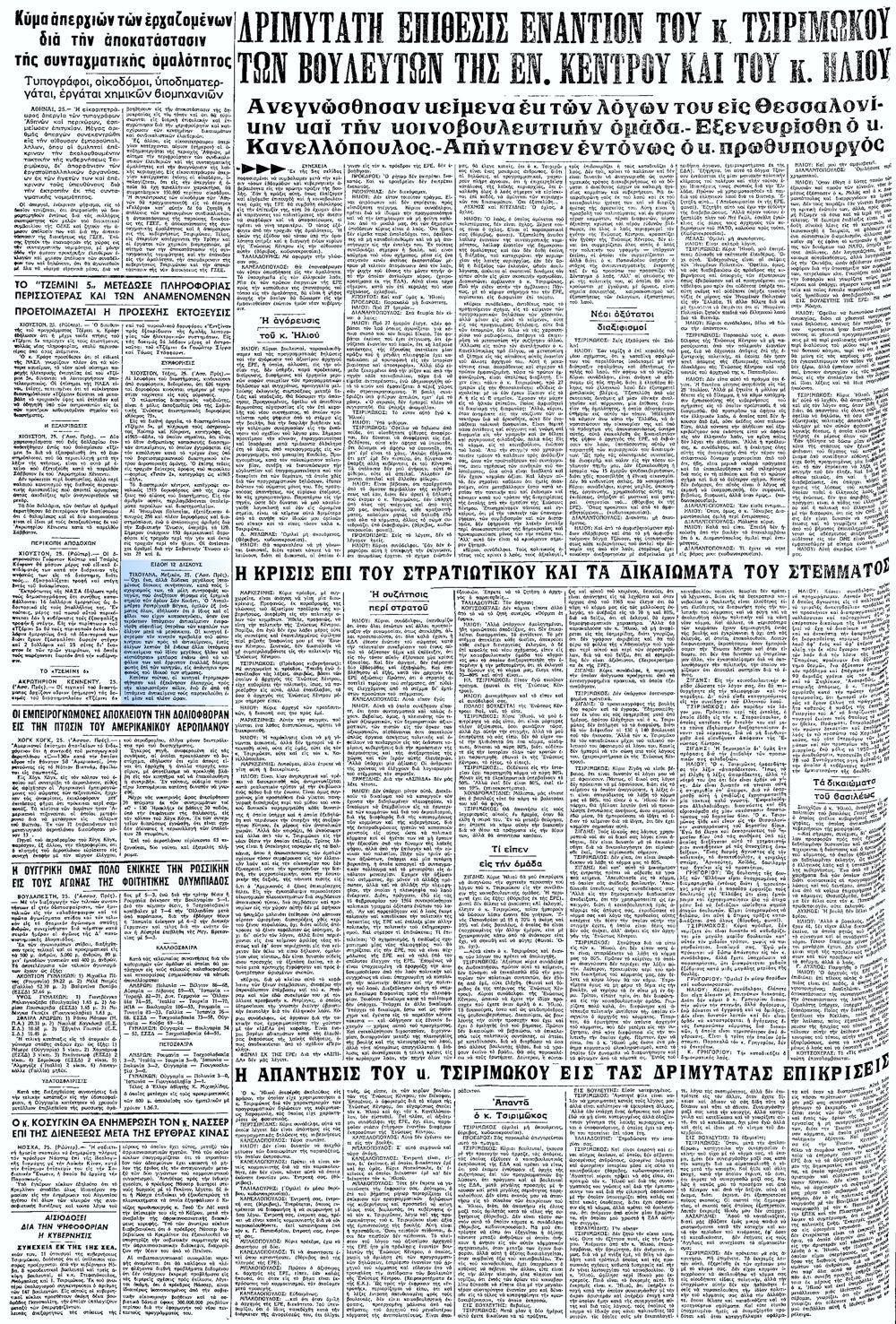 """Το άρθρο, όπως δημοσιεύθηκε στην εφημερίδα """"ΜΑΚΕΔΟΝΙΑ"""", στις 26/08/1965"""
