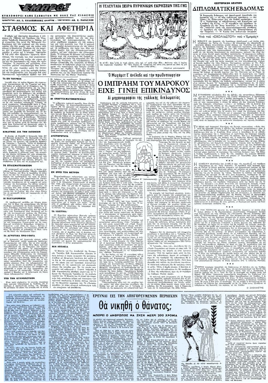 """Το άρθρο, όπως δημοσιεύθηκε στην εφημερίδα """"ΕΜΠΡΟΣ"""", στις 11/06/1960"""