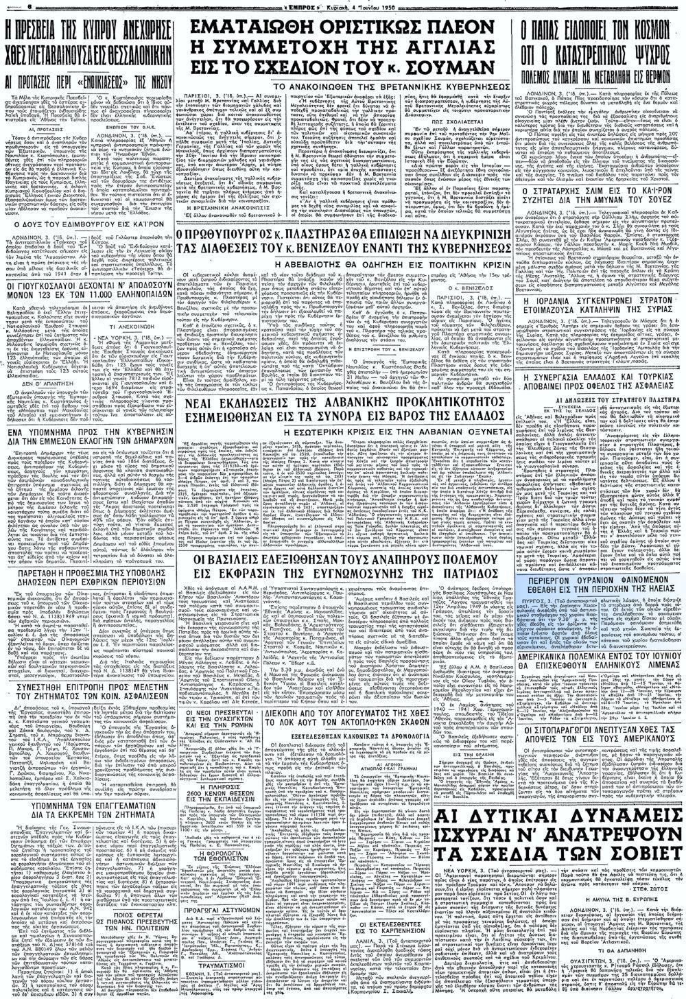 """Το άρθρο, όπως δημοσιεύθηκε στην εφημερίδα """"ΕΜΠΡΟΣ"""", στις 04/06/1950"""
