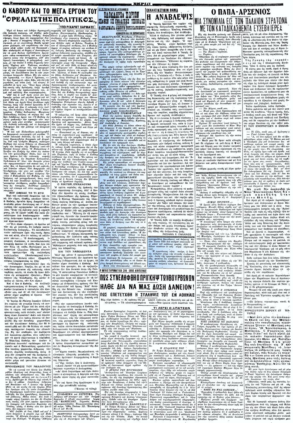 """Το άρθρο, όπως δημοσιεύθηκε στην εφημερίδα """"ΣΚΡΙΠ"""", στις 02/12/1928"""