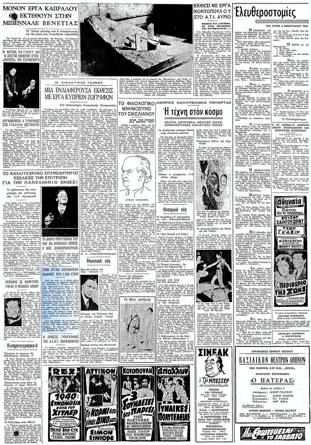 """Το άρθρο, όπως δημοσιεύθηκε στην εφημερίδα """"ΕΛΕΥΘΕΡΙΑ"""", στις 06/02/1962"""