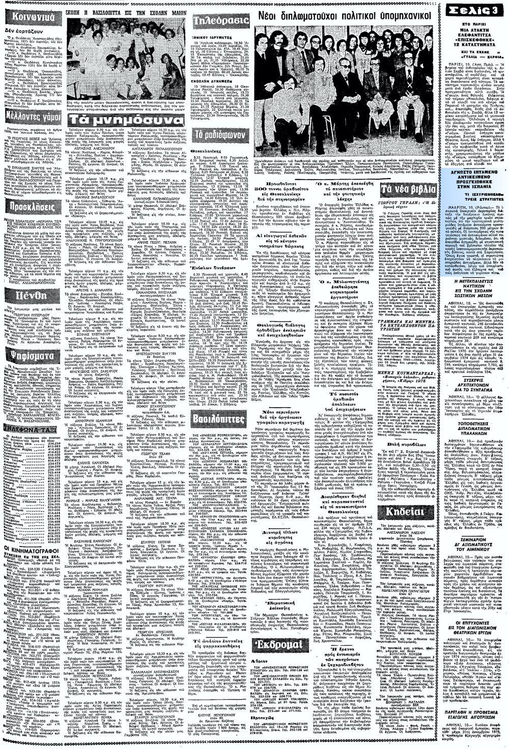 """Το άρθρο, όπως δημοσιεύθηκε στην εφημερίδα """"ΜΑΚΕΔΟΝΙΑ"""", στις 11/01/1975"""