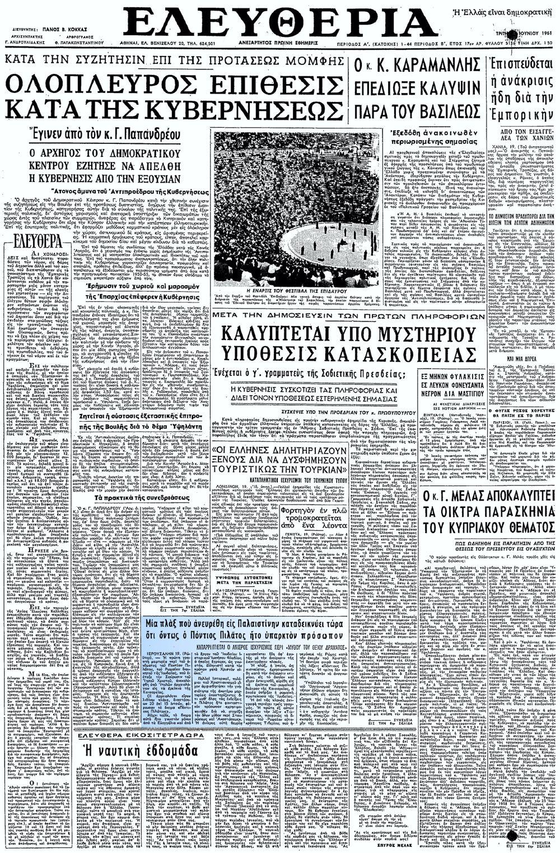 """Το άρθρο, όπως δημοσιεύθηκε στην εφημερίδα """"ΕΛΕΥΘΕΡΙΑ"""", στις 20/06/1961"""