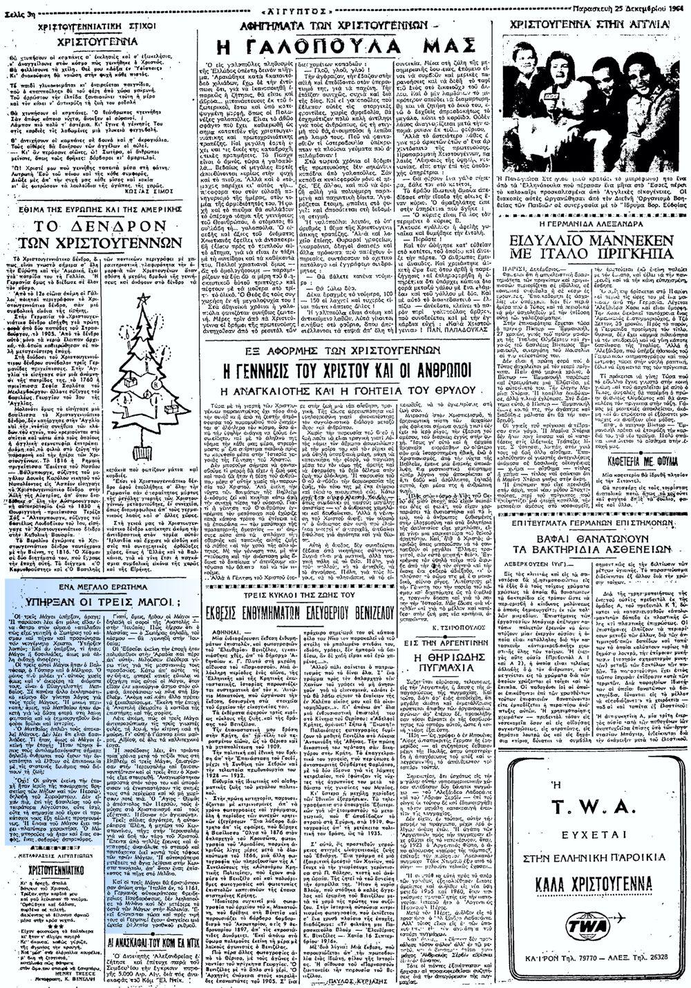 """Το άρθρο, όπως δημοσιεύθηκε στην εφημερίδα """"ΤΑΧΥΔΡΟΜΟΣ"""", στις 25/12/1964"""