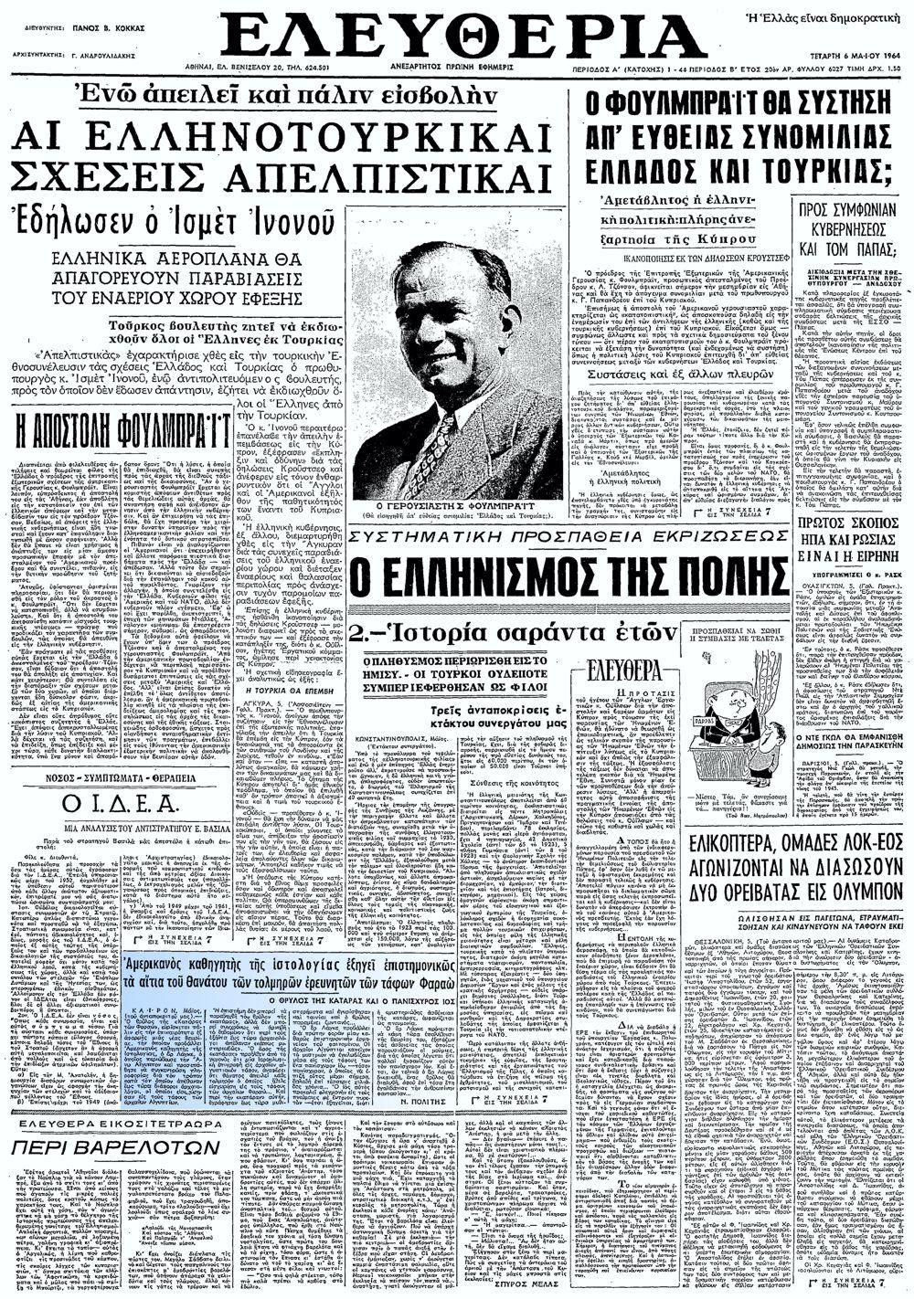 """Το άρθρο, όπως δημοσιεύθηκε στην εφημερίδα """"ΕΛΕΥΘΕΡΙΑ"""", στις 06/05/1964"""
