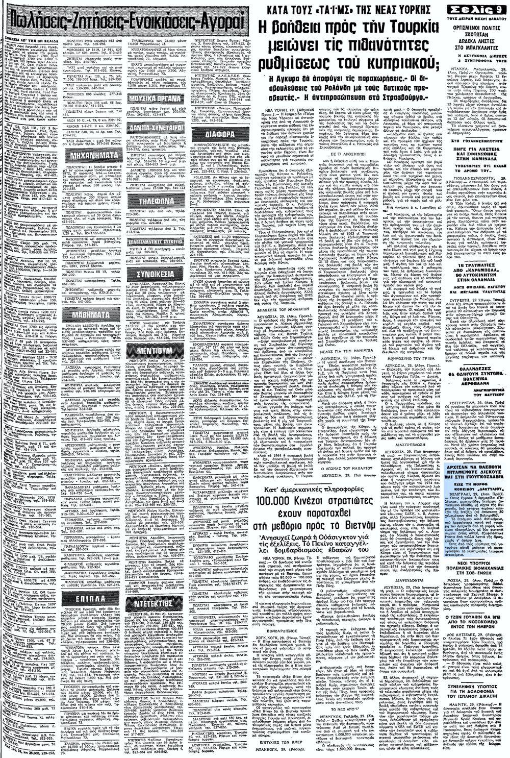 """Το άρθρο, όπως δημοσιεύθηκε στην εφημερίδα """"ΜΑΚΕΔΟΝΙΑ"""", στις 30/01/1979"""