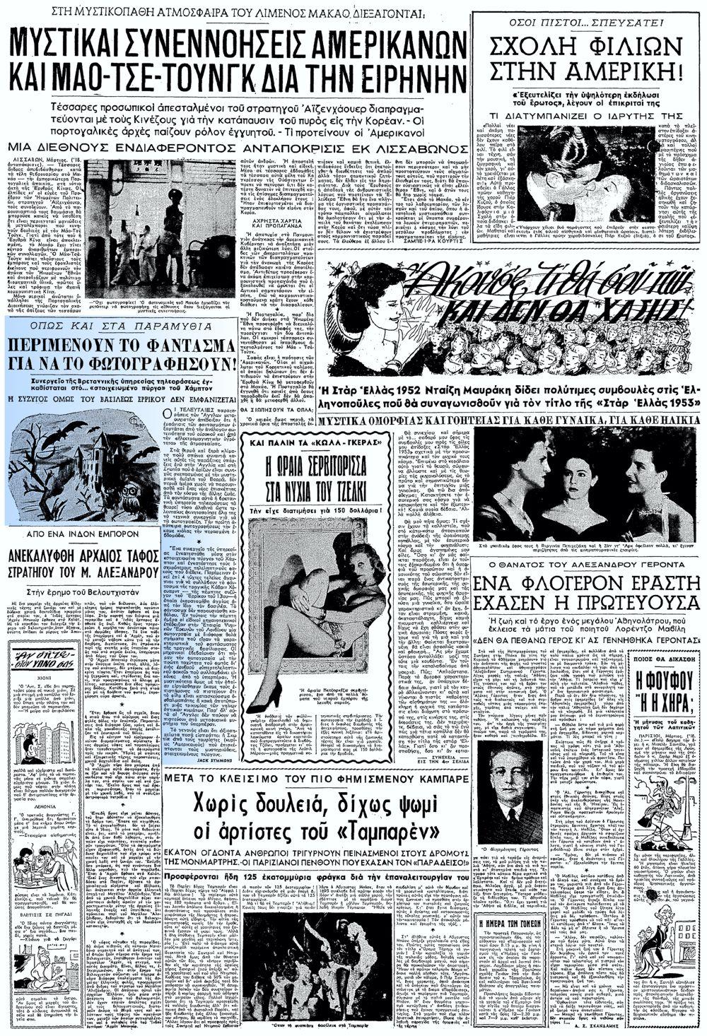 """Το άρθρο, όπως δημοσιεύθηκε στην εφημερίδα """"ΕΜΠΡΟΣ"""", στις 20/03/1953"""