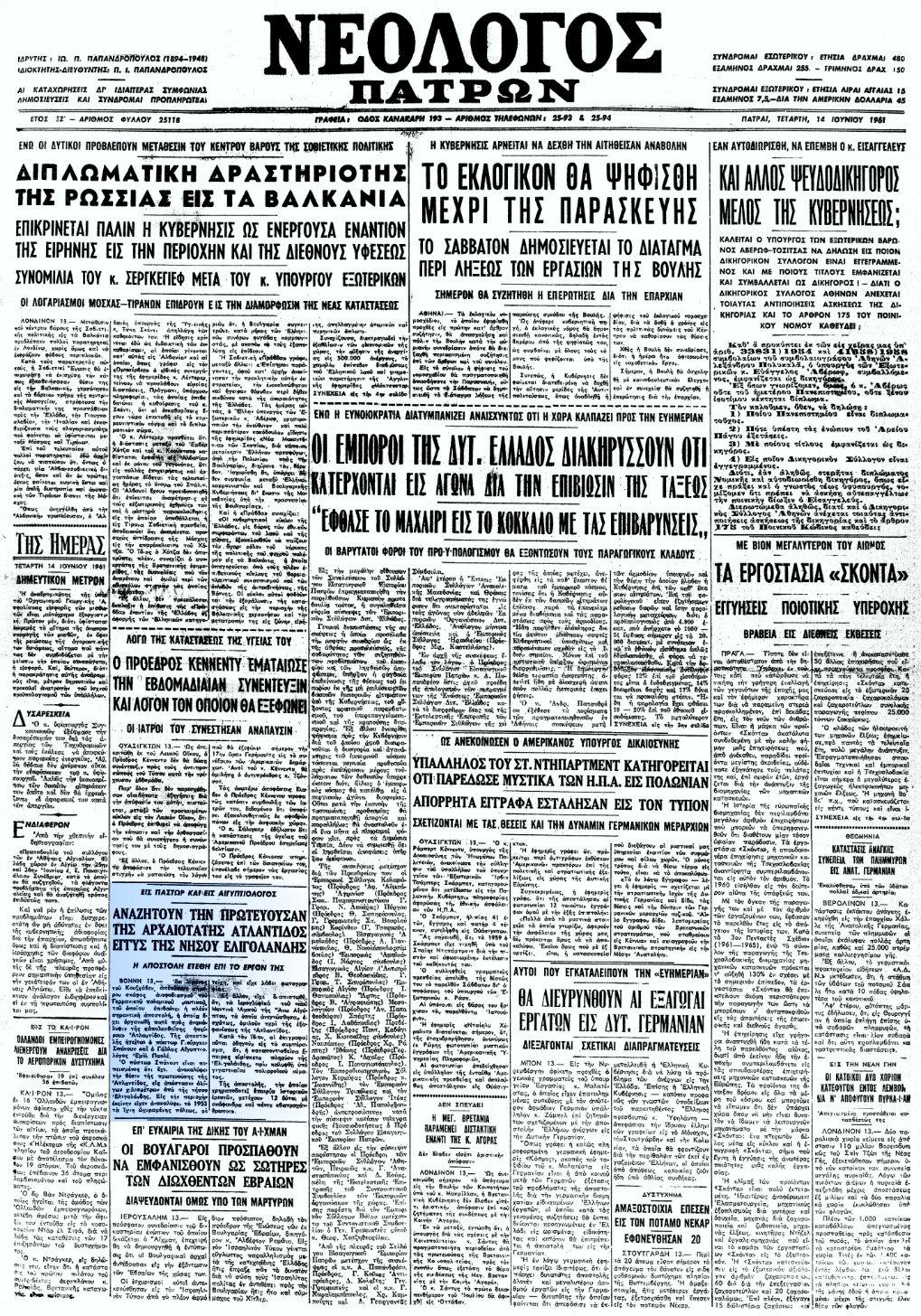 """Το άρθρο, όπως δημοσιεύθηκε στην εφημερίδα """"ΝΕΟΛΟΓΟΣ ΠΑΤΡΩΝ"""", στις 14/06/1961"""