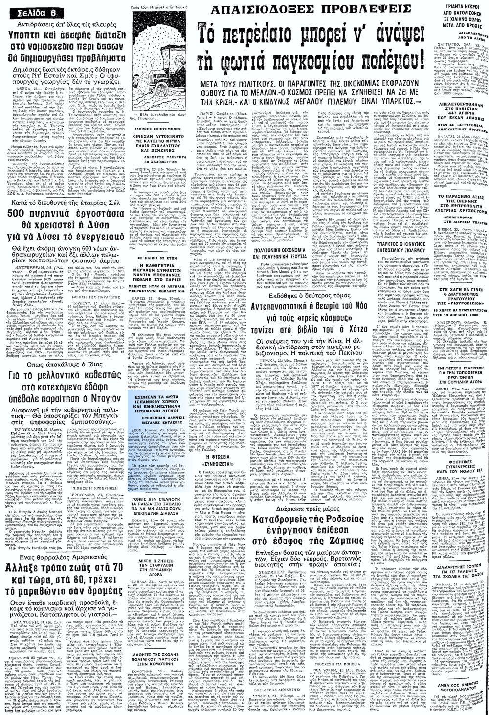 """Το άρθρο, όπως δημοσιεύθηκε στην εφημερίδα """"ΜΑΚΕΔΟΝΙΑ"""", στις 24/10/1979"""