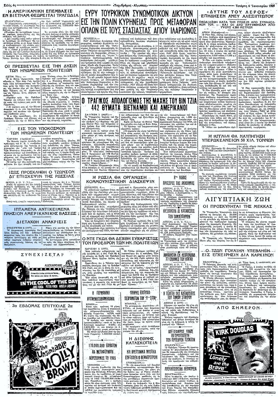 """Το άρθρο, όπως δημοσιεύθηκε στην εφημερίδα """"ΕΛΕΥΘΕΡΙΑ"""", στις 06/01/1965"""