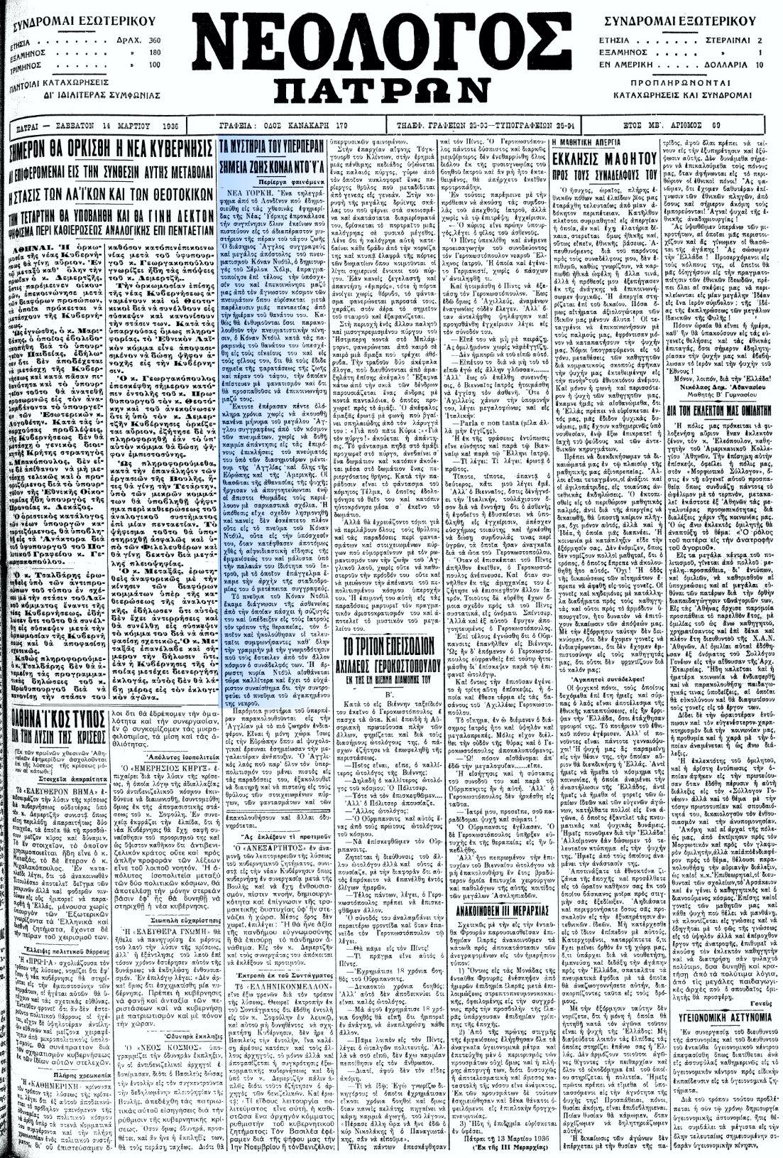 """Το άρθρο, όπως δημοσιεύθηκε στην εφημερίδα """"ΝΕΟΛΟΓΟΣ ΠΑΤΡΩΝ"""", στις 14/03/1936"""