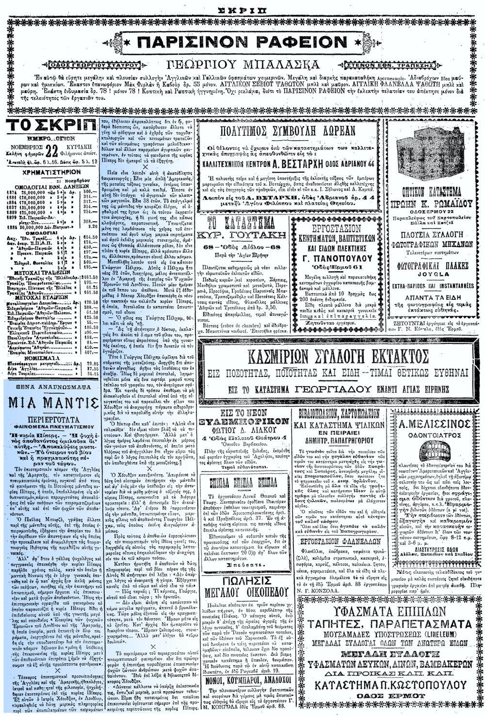 """Το άρθρο, όπως δημοσιεύθηκε στην εφημερίδα """"ΣΚΡΙΠ"""", στις 22/11/1898"""