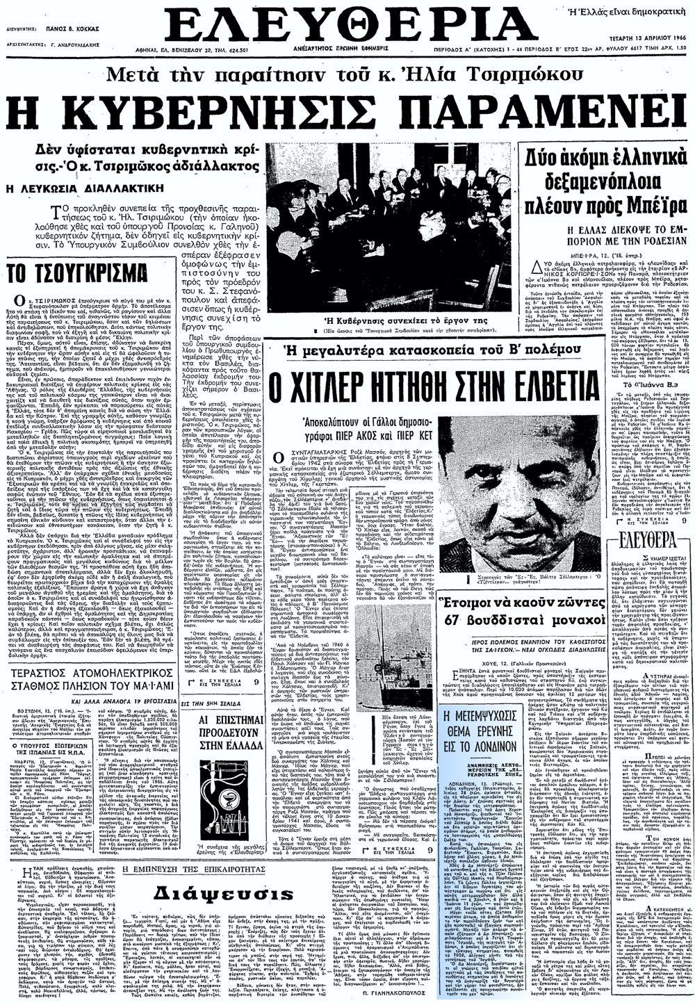 """Το άρθρο, όπως δημοσιεύθηκε στην εφημερίδα """"ΕΛΕΥΘΕΡΙΑ"""", στις 13/04/1966"""
