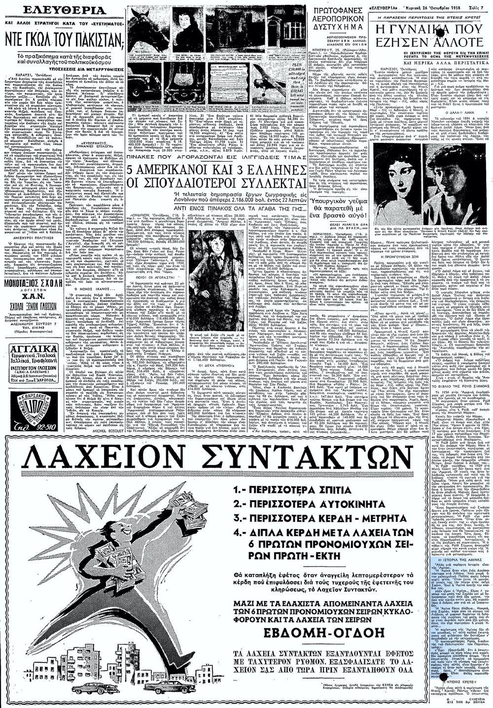 """Το άρθρο, όπως δημοσιεύθηκε στην εφημερίδα """"ΕΛΕΥΘΕΡΙΑ"""", στις 26/10/1958"""