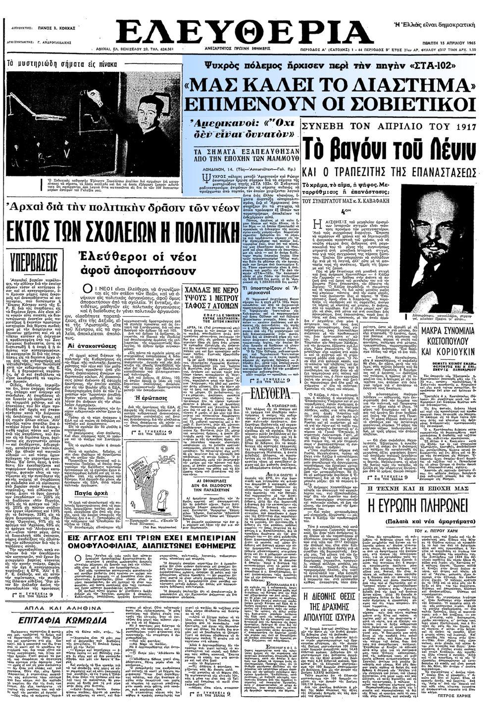 """Το άρθρο, όπως δημοσιεύθηκε στην εφημερίδα """"ΕΛΕΥΘΕΡΙΑ"""", στις 15/04/1965"""