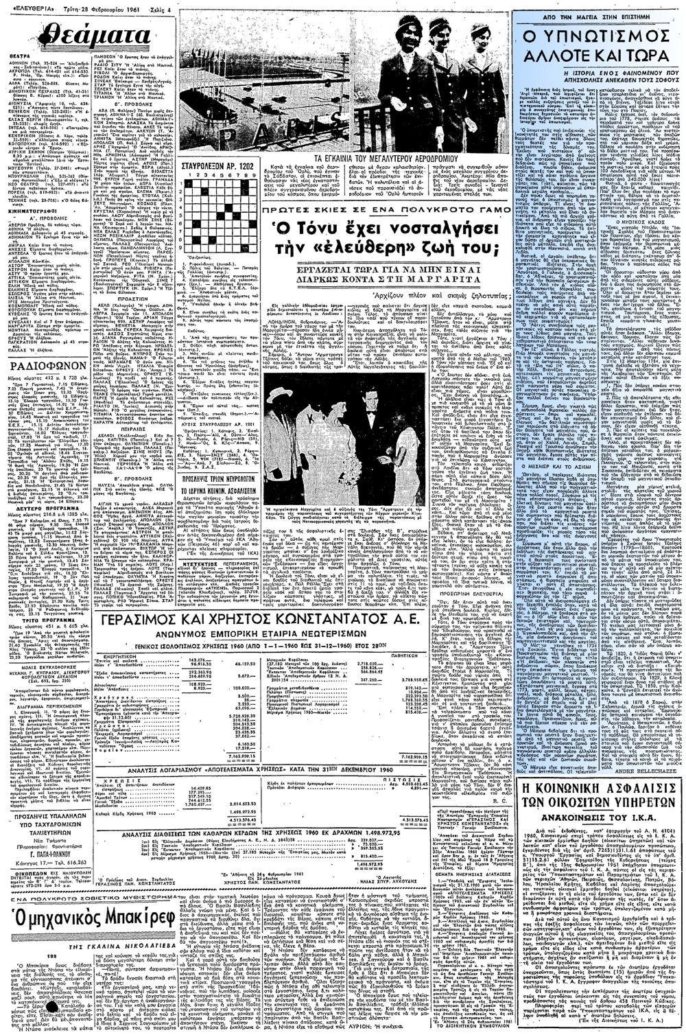 """Το άρθρο, όπως δημοσιεύθηκε στην εφημερίδα """"ΕΛΕΥΘΕΡΙΑ"""", στις 28/02/1961"""