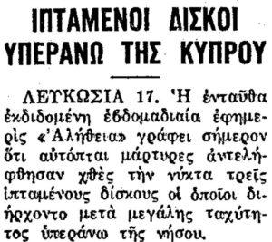Ιπτάμενοι δίσκοι στην Κύπρο…