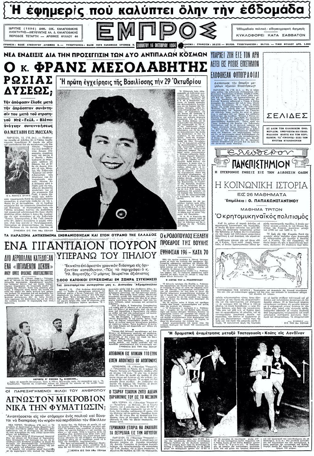 """Το άρθρο, όπως δημοσιεύθηκε στην εφημερίδα """"ΕΜΠΡΟΣ"""", στις 16/10/1954"""