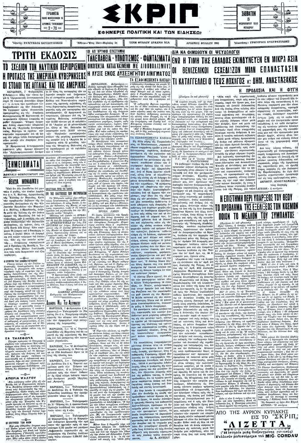 """Το άρθρο, όπως δημοσιεύθηκε στην εφημερίδα """"ΣΚΡΙΠ"""", στις 08/02/1930"""