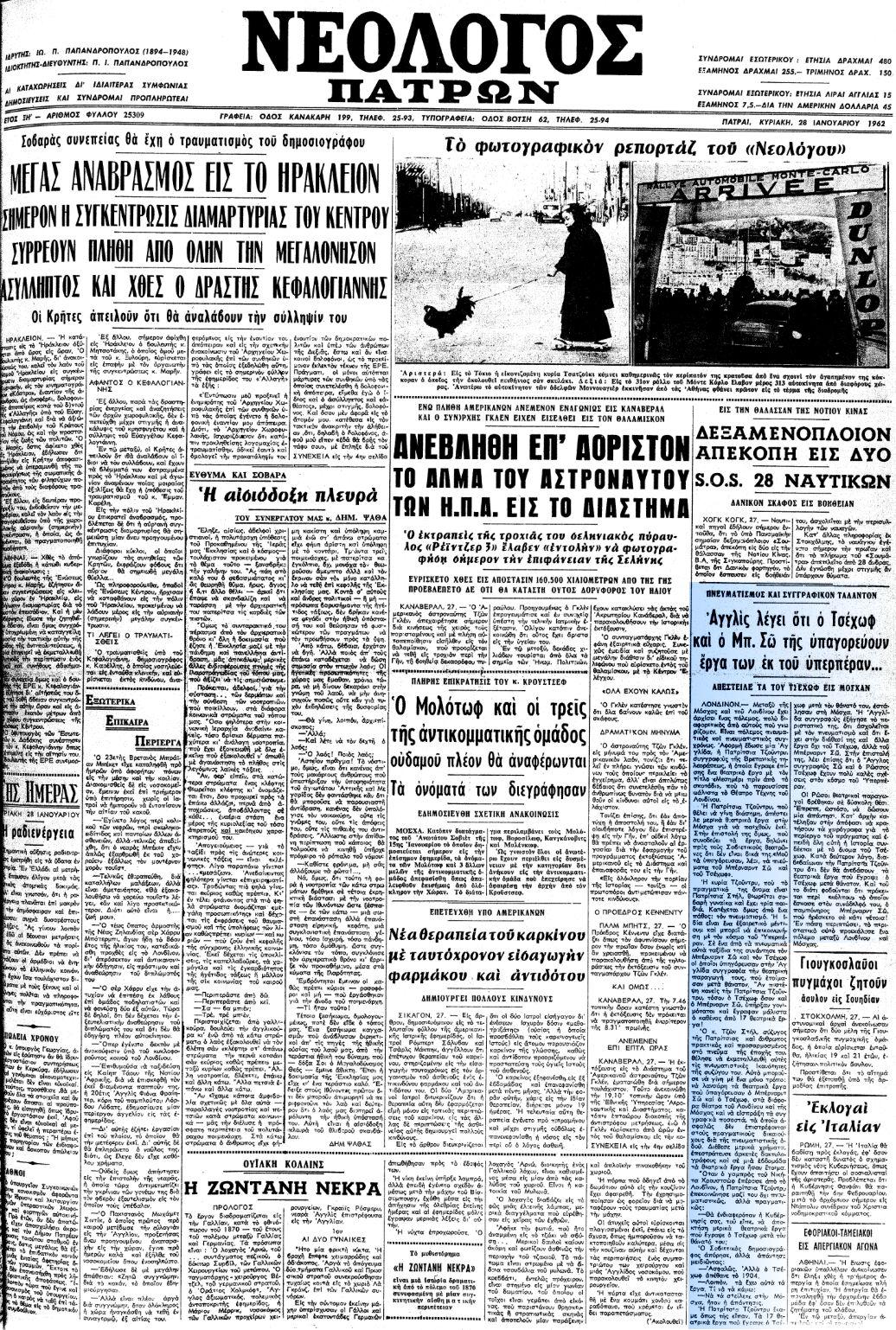 """Το άρθρο, όπως δημοσιεύθηκε στην εφημερίδα """"ΝΕΟΛΟΓΟΣ ΠΑΤΡΩΝ"""", στις 28/01/1962"""