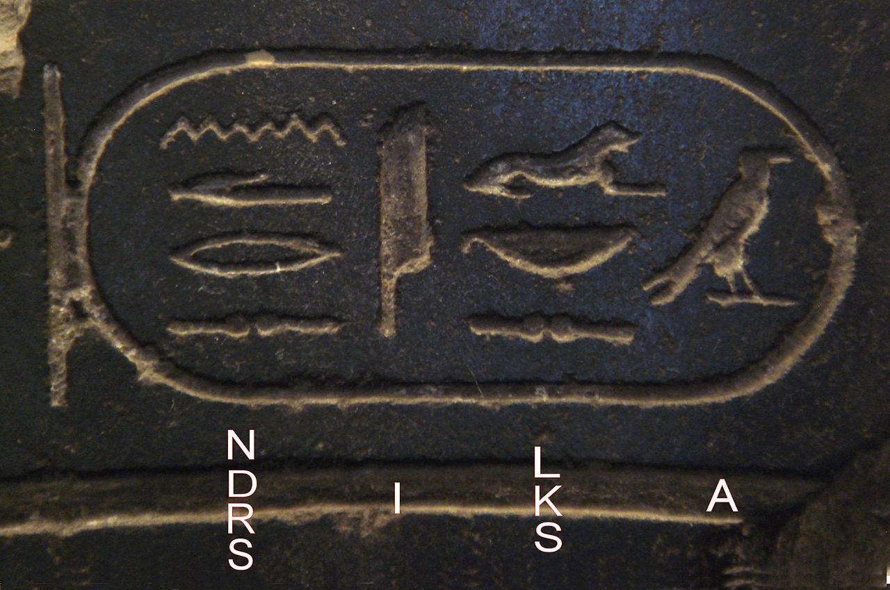 Το όνομα του Μεγάλου Αλεξάνδρου στα αιγυπτιακά ιερογλυφικά, γραμμένο από δεξιά προς αριστερά, 330 π.Χ. (Μουσείο Λούβρου)