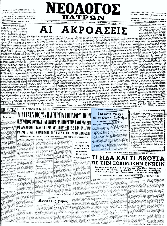 """Το άρθρο, όπως δημοσιεύθηκε στην εφημερίδα """"ΝΕΟΛΟΓΟΣ ΠΑΤΡΩΝ"""", στις 20/01/1963"""