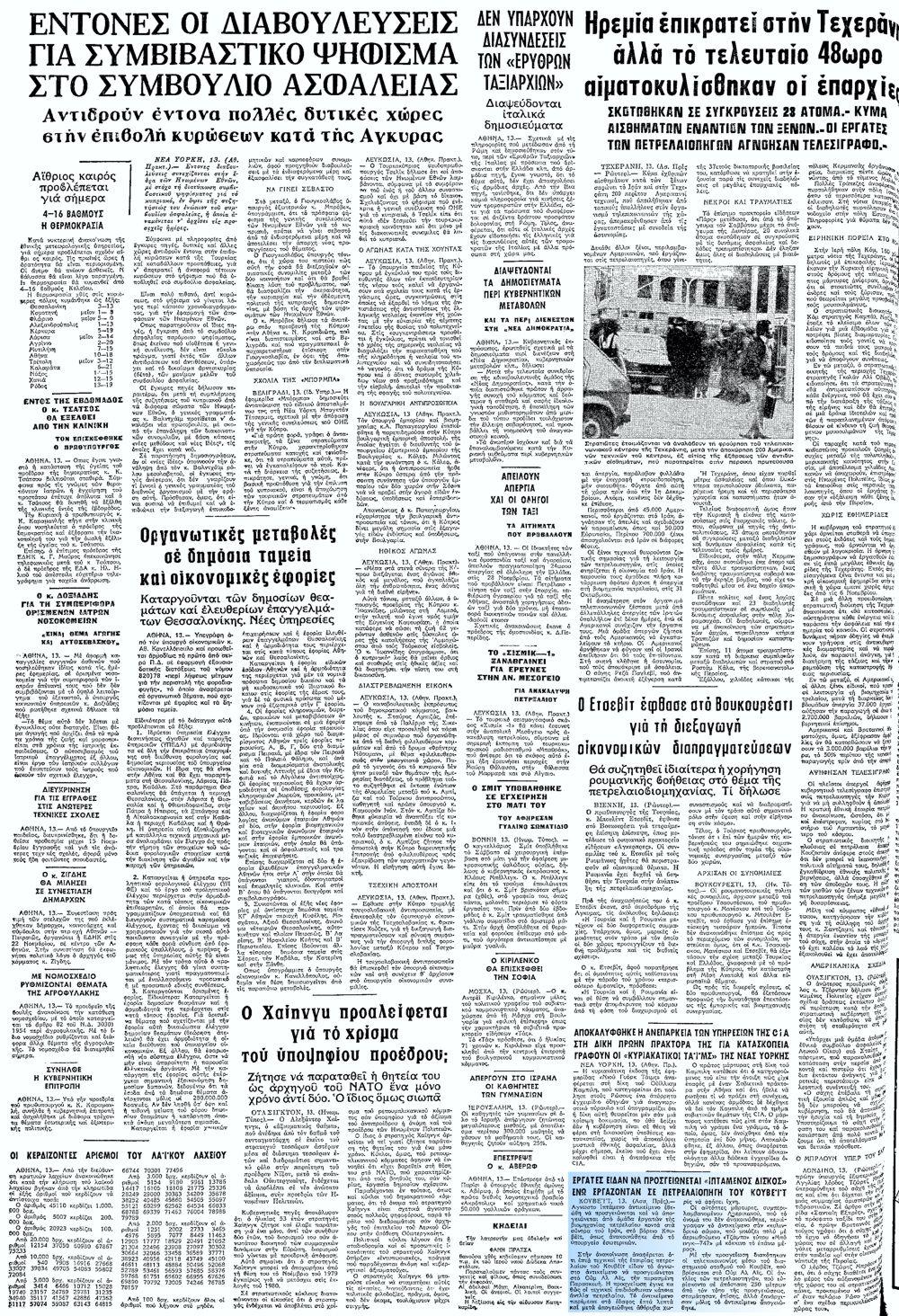 """Το άρθρο, όπως δημοσιεύθηκε στην εφημερίδα """"ΜΑΚΕΔΟΝΙΑ"""", στις 14/11/1978"""