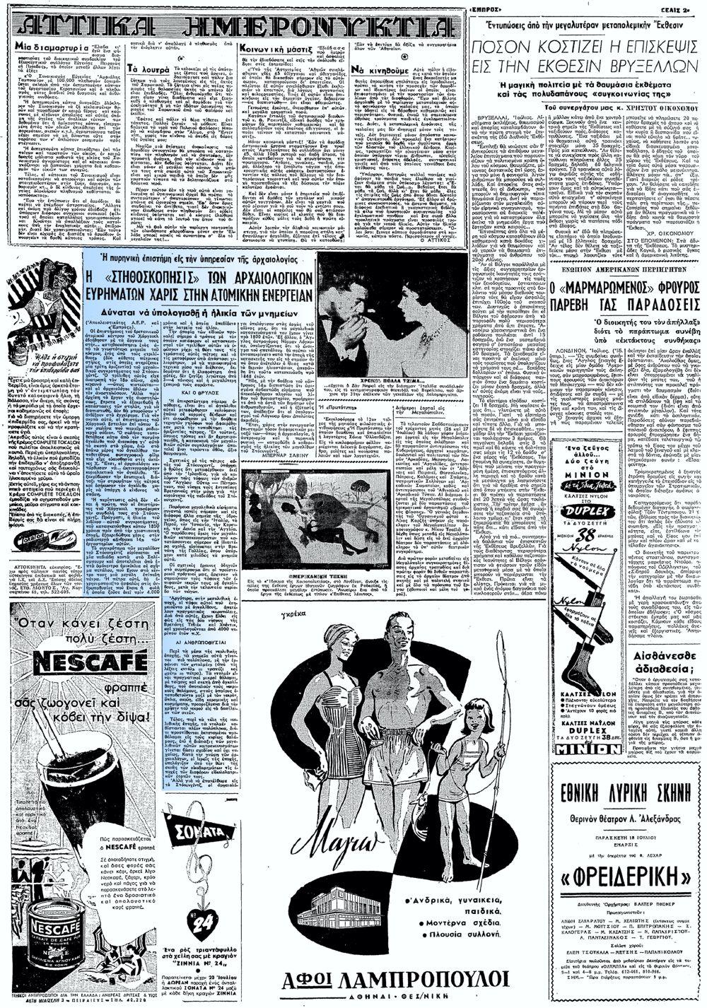 """Το άρθρο, όπως δημοσιεύθηκε στην εφημερίδα """"ΕΜΠΡΟΣ"""", στις 12/07/1958"""