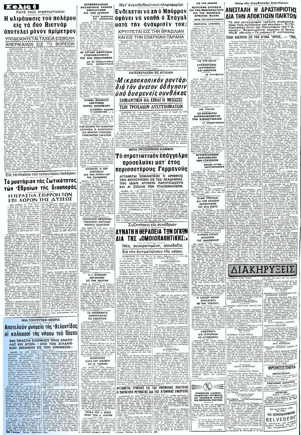 """Το άρθρο, όπως δημοσιεύθηκε στην εφημερίδα """"ΜΑΚΕΔΟΝΙΑ"""", στις 28/07/1967"""