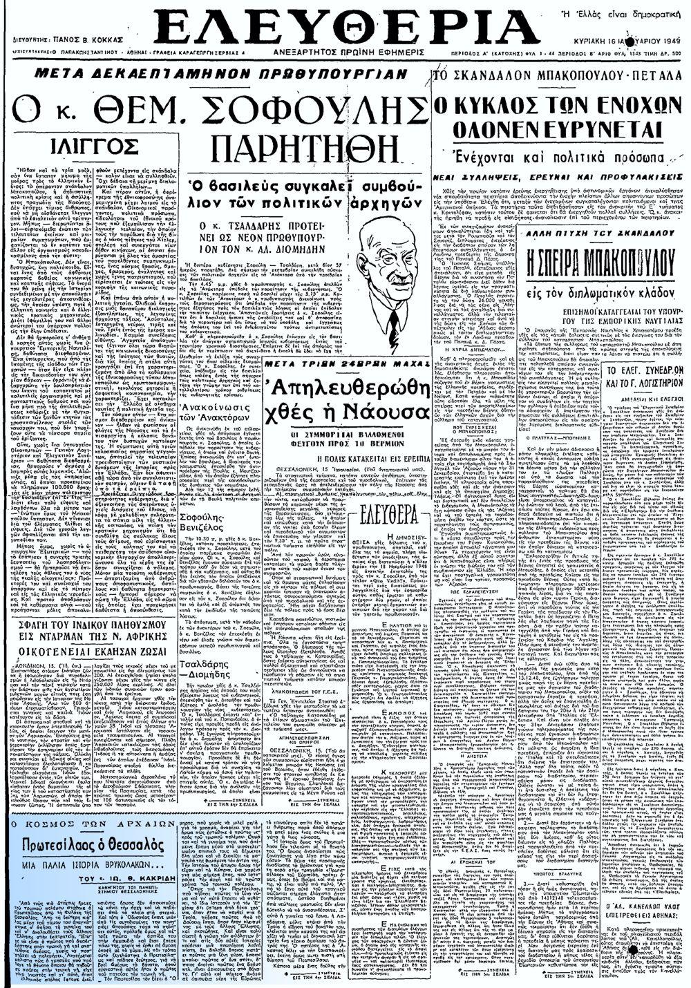 """Το άρθρο, όπως δημοσιεύθηκε στην εφημερίδα """"ΕΛΕΥΘΕΡΙΑ"""", στις 16/01/1949"""