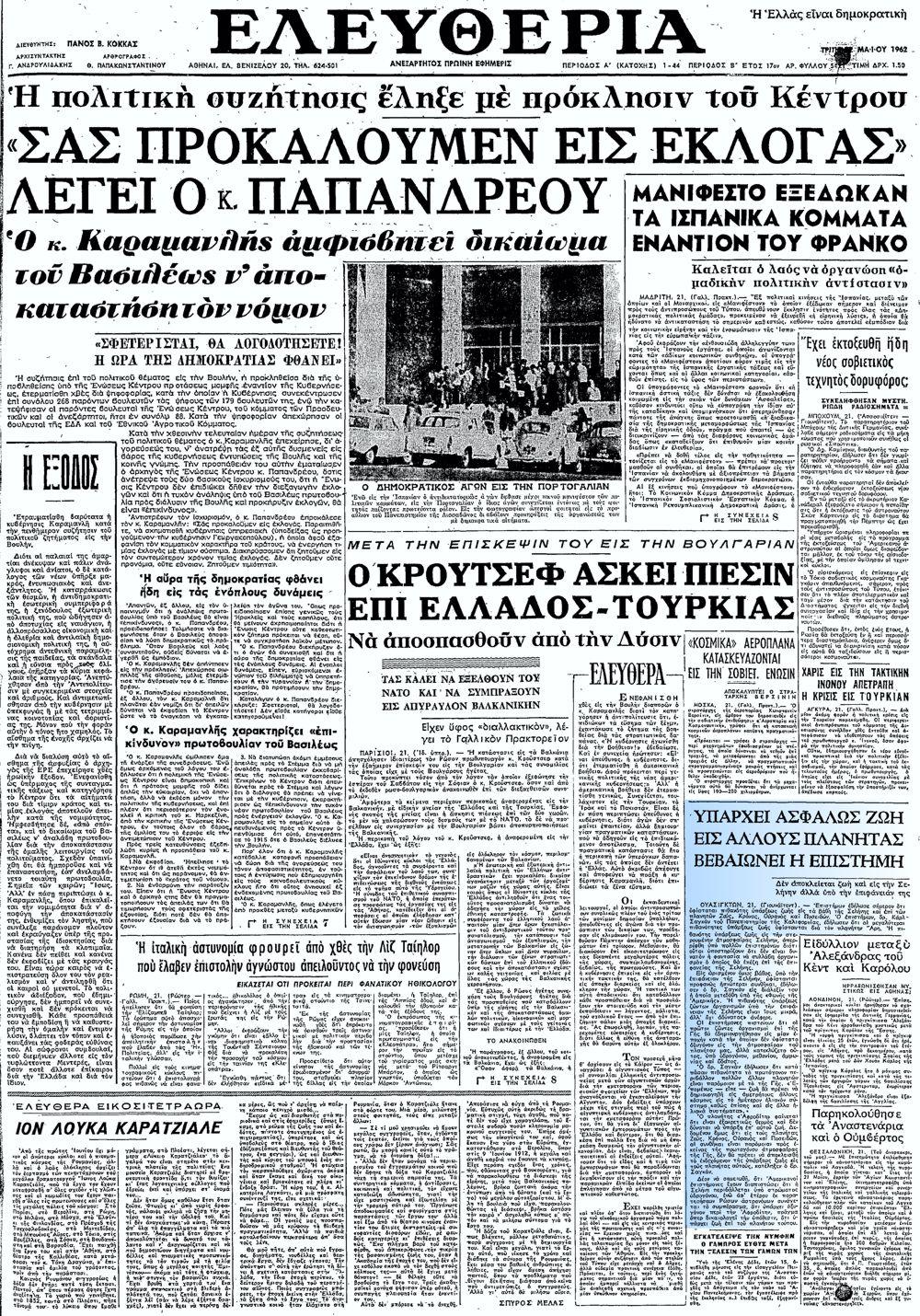 """Το άρθρο, όπως δημοσιεύθηκε στην εφημερίδα """"ΕΛΕΥΘΕΡΙΑ"""", στις 22/05/1962"""