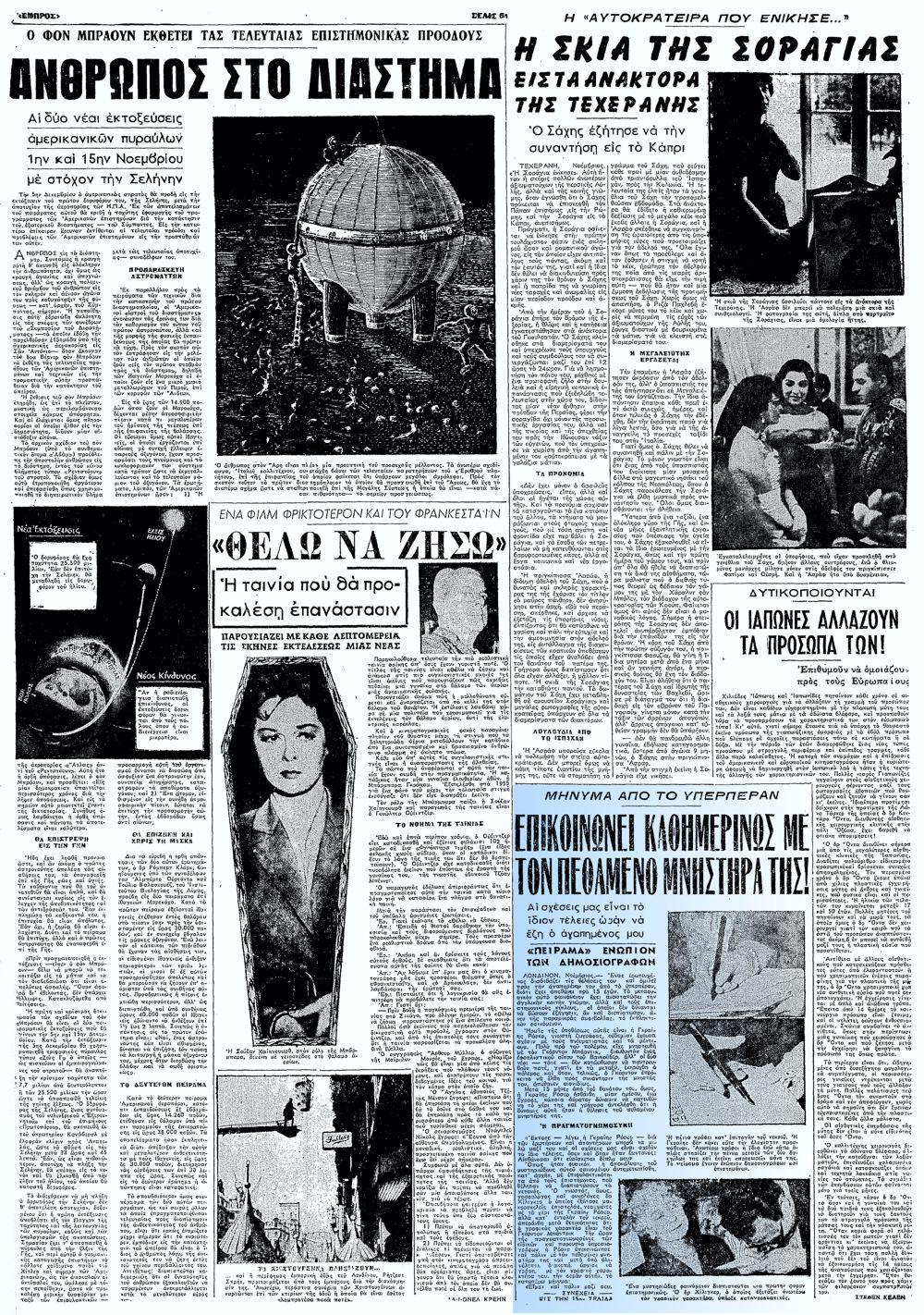"""Το άρθρο, όπως δημοσιεύθηκε στην εφημερίδα """"ΕΜΠΡΟΣ"""", στις 29/11/1958"""
